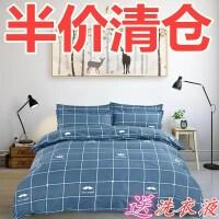 四件套床上用品被套宿舍1.2m米单人学生床单双人三件套3被单4被子