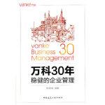 万科30年 稳健的企业管理 刘丽丽著 中国建筑工业出版社 9787112195718