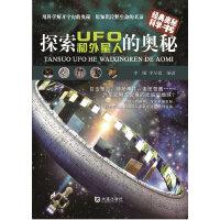 探索UFO和外星人的奥秘