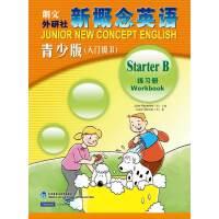 新概念英语青少版(入门级B)练习册
