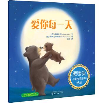 暖暖爱儿童亲情培养绘本--爱你每一天 与亲人的良好关系对幼儿的成长至关重要,来自欧洲的温暖亲情绘本,让孩子感受爱学会爱,打好一生幸福的底子