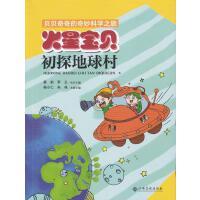 贝贝奇奇的奇妙科学之旅:火星宝贝・初探地球村(注音)(儿童读物) 9787549384839 江西高校出版社
