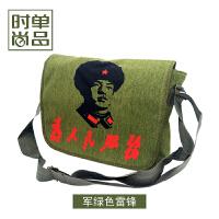 帆布包单肩包斜挎背包书包*为人民服务男复古包军绿雷锋