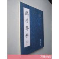 【旧书二手书85品】欧楷解析 /田蕴章 著 天津大学出版社