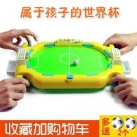桌上足球儿童玩具男孩7-9岁益智力10岁亲子双人对战3-6周岁礼物