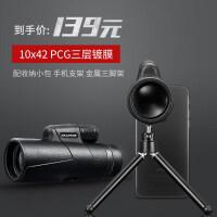 单筒手机望远镜高倍高清夜视演唱会专用儿童眼镜德国手军事用 10x42 + PCG生态镀膜镜片(3层)