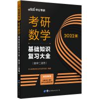 中公教育2021考研数学:基础知识复习大全(数学二适用)