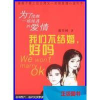 【二手旧书8成新】我们不结婚,好吗:为了挽救一场纯真的爱情 /藤