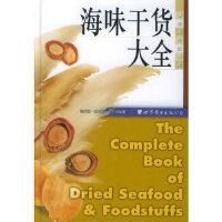 海味干货大全 杨维湘,林长治,赵丕扬 9787506270830 世界图书出版公司