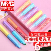 晨光荧光笔迷你6色可拼接荧光笔糖果色多功能大容量记号本味细粗划重点套装按动可标记果色学生用彩色记号笔