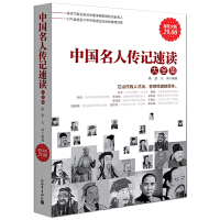 中国名人传记速读大全集(超值金版)