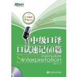 中级口译口试速记60篇(附MP3)(掌握了速记方法就掌握了口译考试成功的关键!)--新东方大愚英语学习丛书