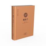 郁离子:国学经典典藏版 全本布面精装