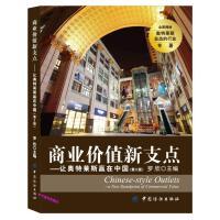 商业价值新支点-让奥特莱斯赢在中国(第2版) 中国纺织出版社 9787518017799【正版图书,品质无忧】
