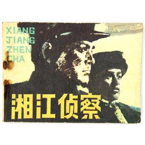 1983年人民美术出版社《湘江侦查》连环画