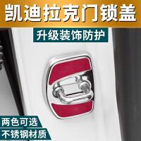 车上生活适用于凯迪拉克改装 XT5 ATSL XTS CT6不锈钢锁扣