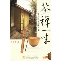 【二手书旧书95成新】茶禅一味:日本的茶道文化,靳飞,百花文艺出版社