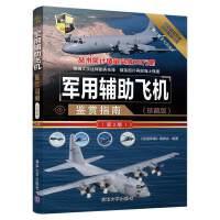 正版现货 世界武器鉴赏系列:军用辅助飞机鉴赏指南(珍藏版)(第2版)