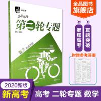 全品高考第二轮专题数学【新高考】高考真题练习第二轮复习2020版