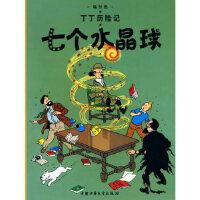 丁丁历险记 七个水晶球 (比)埃尔热 9787500794547 中国少年儿童出版社 新华书店 品质保障