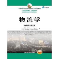 物流学(英文版・第11版)(工商管理经典教材・运营管理系列)