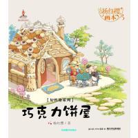 杨红樱画本 好性格系列 巧克力饼屋 杨红樱【稀缺旧书】