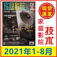 【8本打包】家庭影院技术杂志2021年1/2/3/4/5/6/7/8月 哈曼扬声器POIK音乐之声