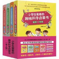 小学生爱看的趣味科学启蒙书:全4册 【XR】代晓琴 9787518042463