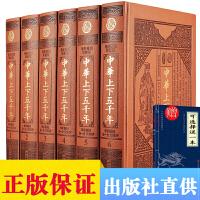 中华上下五千年 皮面精装6册 中国通史 二十四史 史记 白话本国史 中国的历史书籍