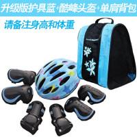 轮滑护具6件套护膝护腕套装 儿童男女滑冰旱冰溜冰鞋滑板 +单肩包