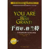 【二手书旧书95成新】 干得好,格兰特 (美)布雷登 ,大扬 9787801930057