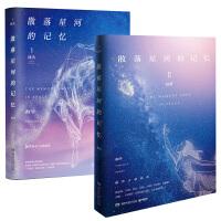包邮 散落星河的记忆1:迷失+散落星河的记忆2:窃梦(套装共2册) 桐华言情新作