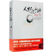 人生不过如此(林语堂著) 林语堂 9787561337561 陕西师范大学出版社