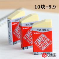 【10个包邮】晨光孔庙祈福96513考试橡皮2B黄色橡皮擦美术橡皮