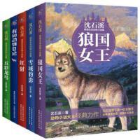 动物小说大王沈石溪感悟生命系列:红豺+狼国女王+五彩龙鸟+雪域豹影+我的动物日记(套装共5册)