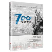 【二手书9成新】700天极地生还:沙克尔顿南极探险实录卡若琳・亚历山大9787550239357北京联合出版公司