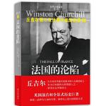 【新书店正版】丘吉尔第二次世界大战回忆录03-法国的沦陷 Winston Churchill 译林出版社 978754