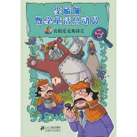 真假爱克斯探长 李毓佩数学童话总动员 爱克斯探长系列 2 李毓佩 9787539185705 21世纪出版社