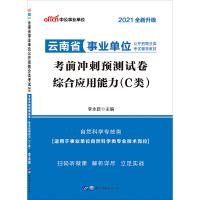 中公教育2021云南省事业单位公开招聘分类考试:考前冲刺预测试卷综合应用能力(C类)(全新升级)