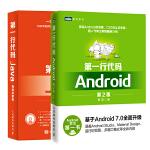 第一行代码 Android 第2版+Java视频讲解版全两册