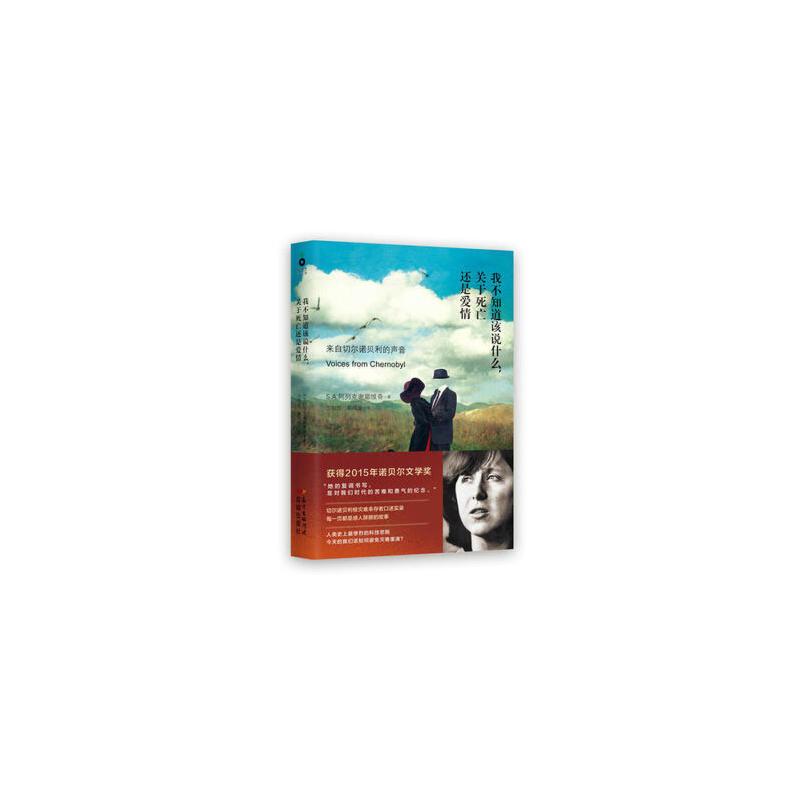 【二手旧书9成新】 我不知道该说什么,关于死亡还是爱情  2015年诺贝尔文学奖得主作品[白俄]S.A.阿列克谢耶维奇,方祖芳花城出版社