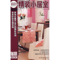 家居系列:精装小居室 瑞丽BOOK 北京《瑞丽》杂志社译 9787501961528