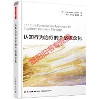 万千心理认知行为治疗的个案概念化杰奎琳 B. 珀森斯(Jacqueline B. Persons)著;李中国轻工业出版