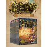 魔法学校(套装9册)