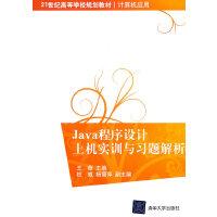 Java程序设计上机实训与习题解析(21世纪高等学校规划教材・计算机应用)