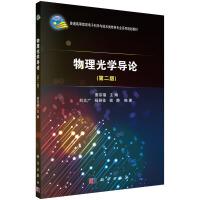 物理光学导论(第二版)