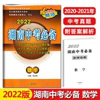 2021版湖南中考必备数学新课标中考试题汇编 初中毕业考试试卷