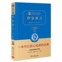 经典名著 伊索寓言 经典阅读价值典藏版商务印书馆9787100113922精装