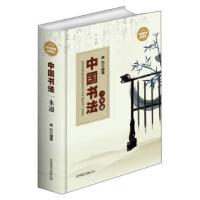 中国书法一本通―超值精装典藏版