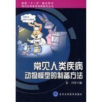 【二手书9成新】常见人类疾病动物模型的制备方法秦川9787811162318北京大学医学出版社